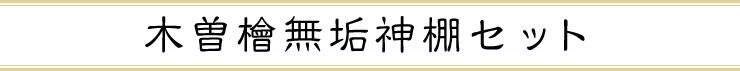 木曽檜無垢神棚セット