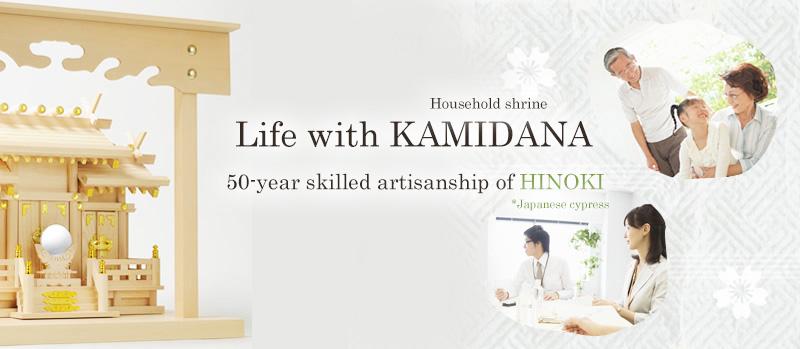 Life with KAMIDANA *Household shrine